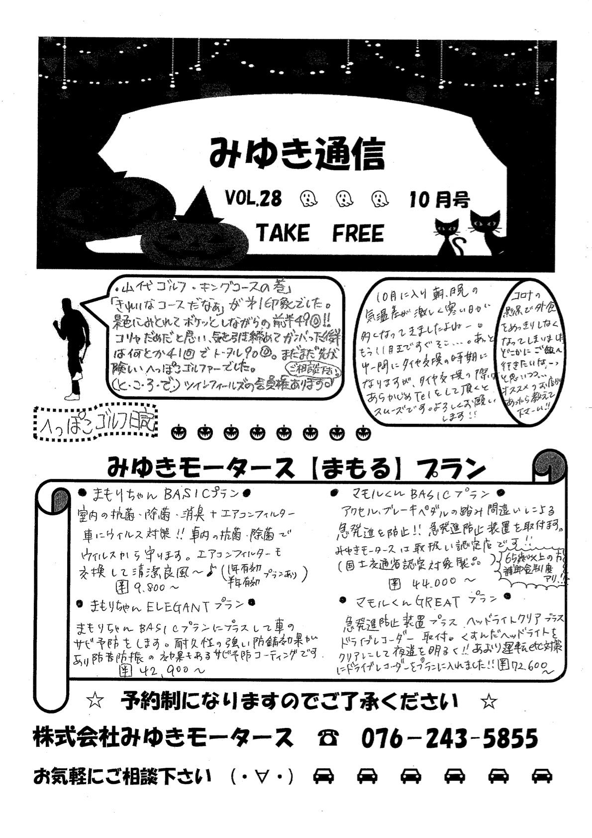 みゆき通信vol.28 10月号