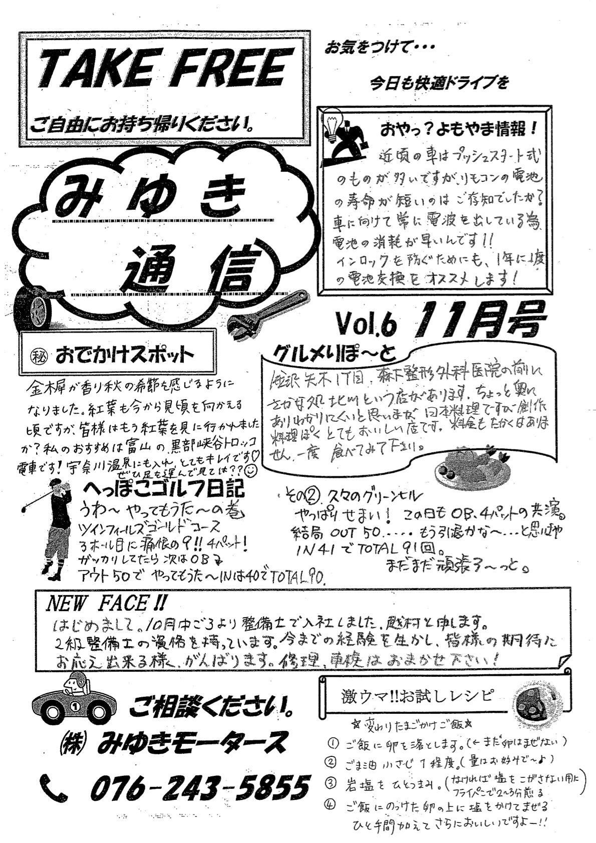 みゆき通信vol.06 11月号