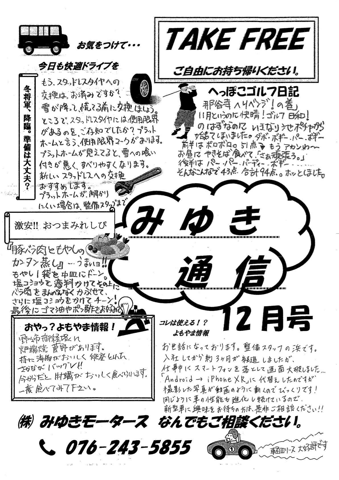 みゆき通信vol.07 12月号