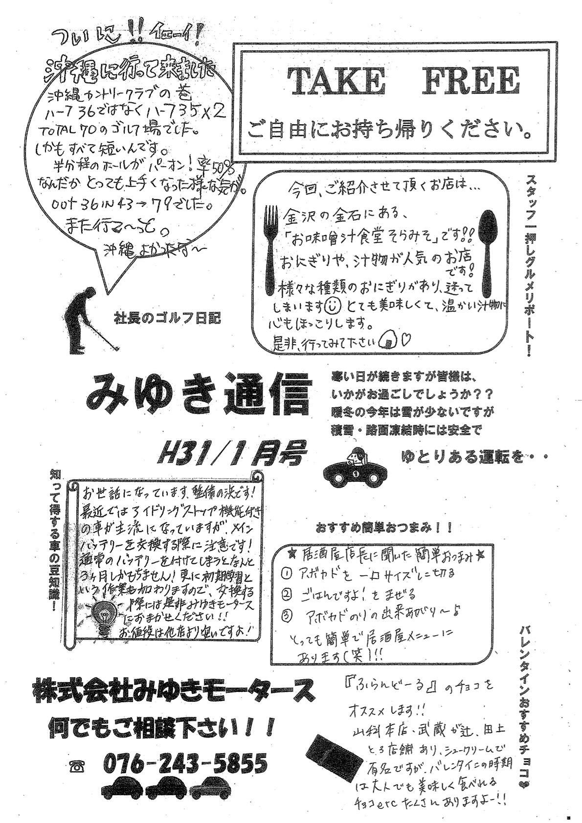 みゆき通信vol.08 1月号