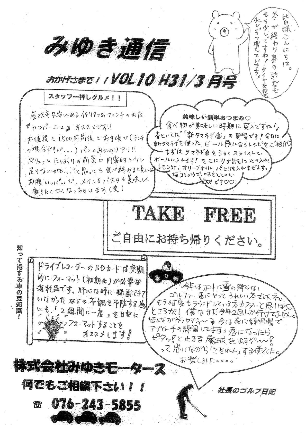 みゆき通信vol.10 3月号