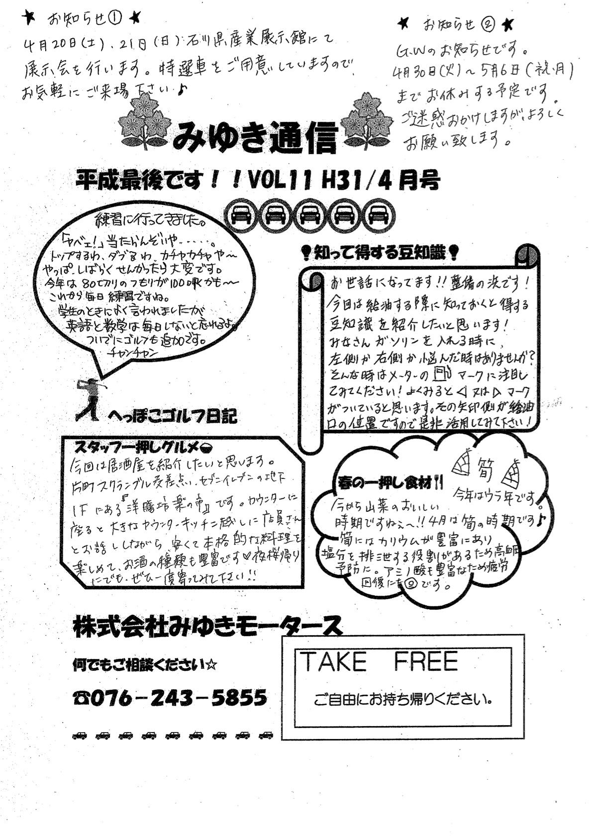 みゆき通信vol.11 4月号