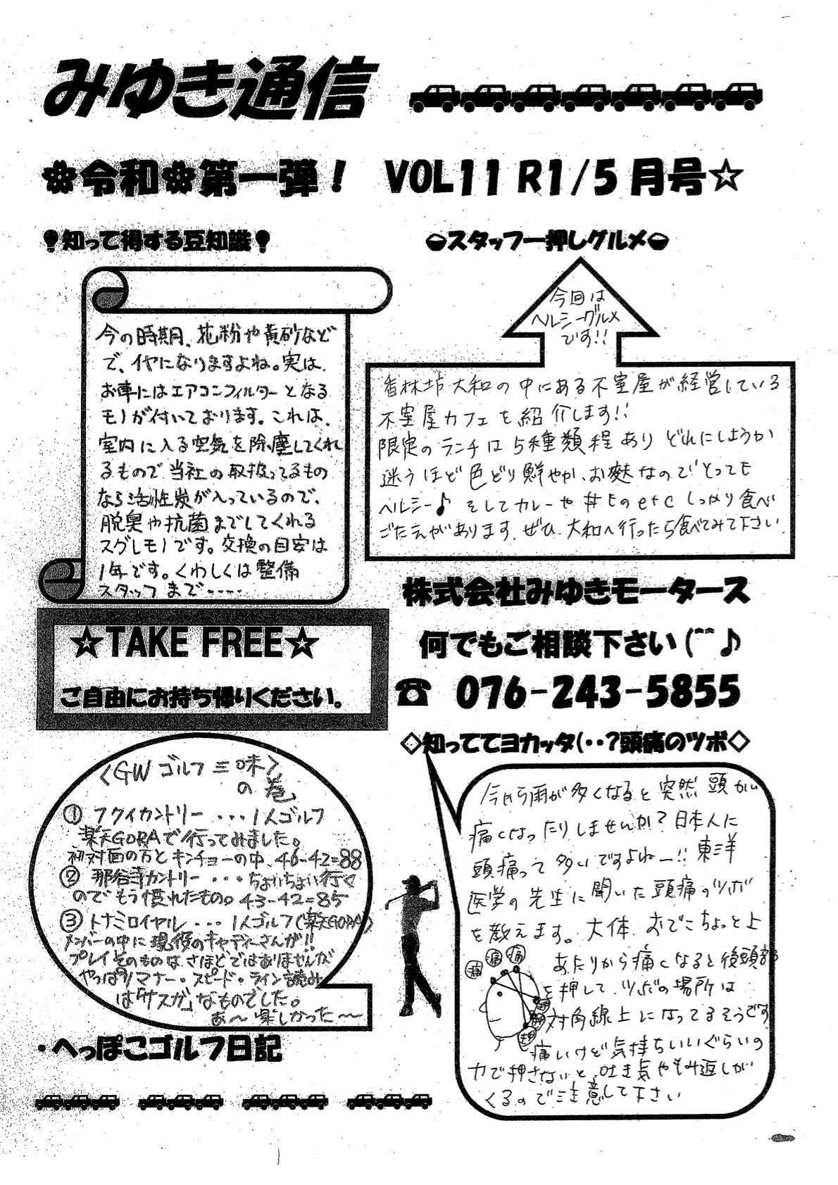 みゆき通信vol.11 5月号