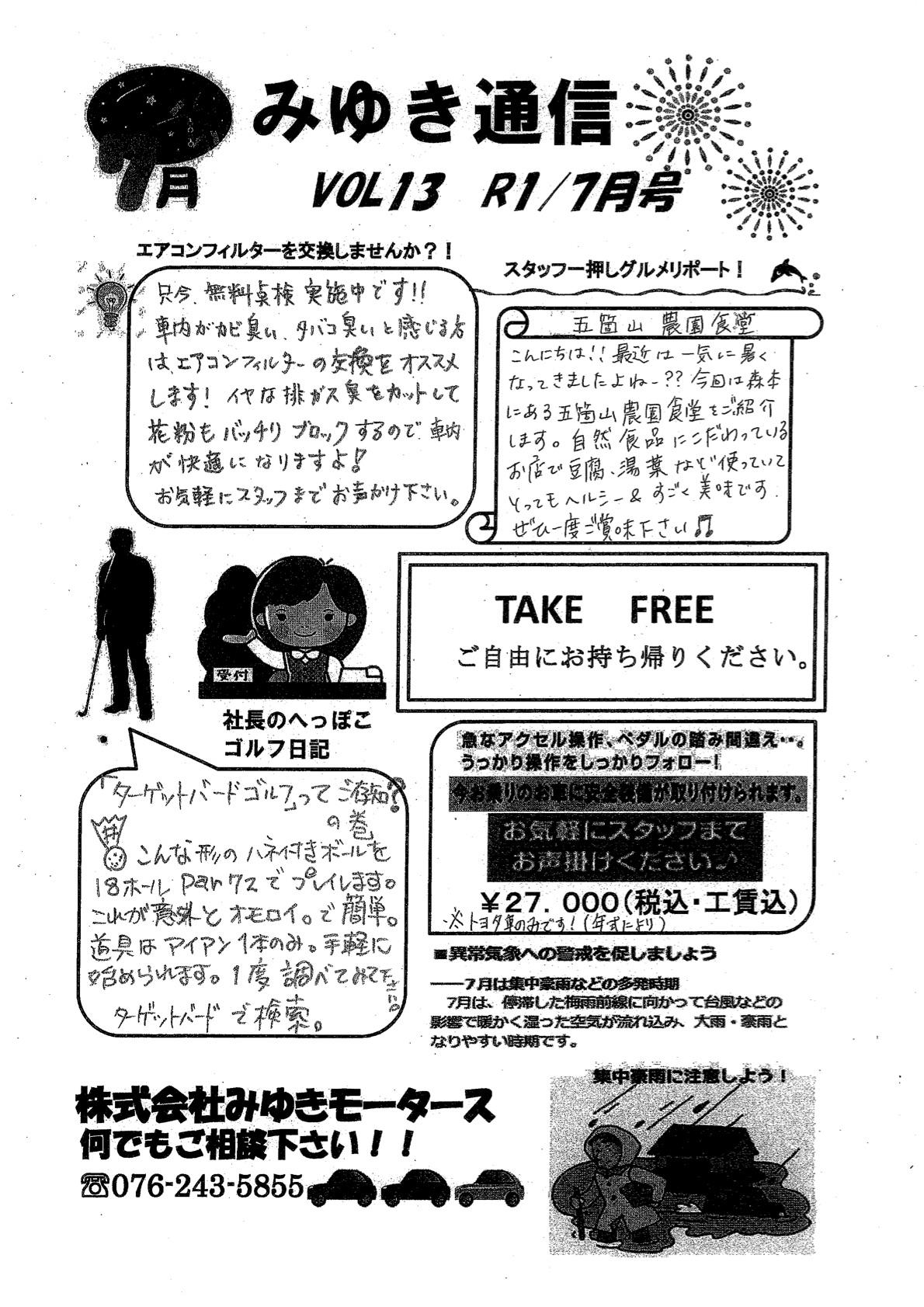 みゆき通信vol.13 7月号