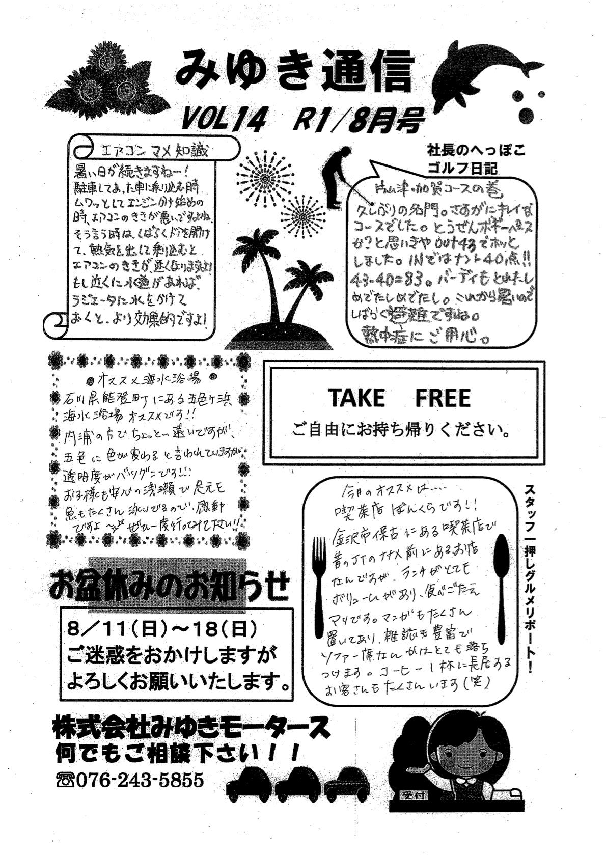 みゆき通信vol.14 8月号