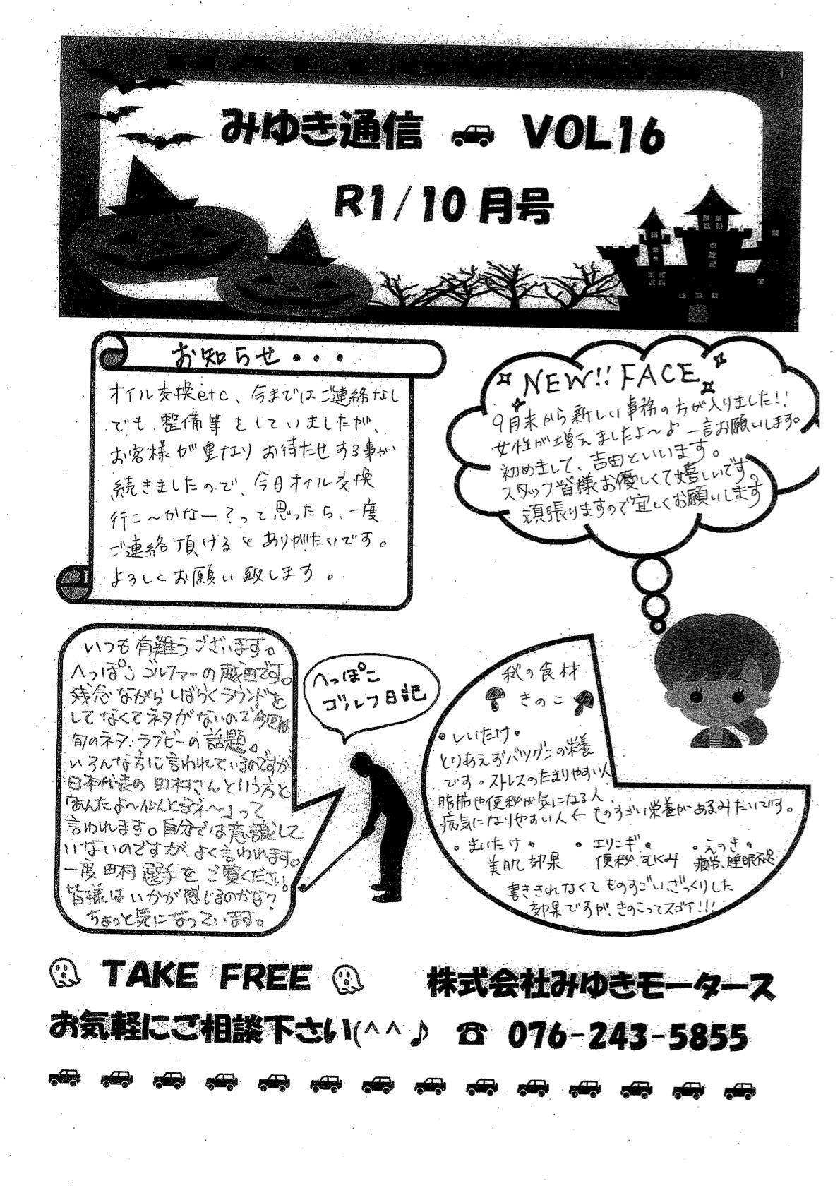みゆき通信vol.16 10月号