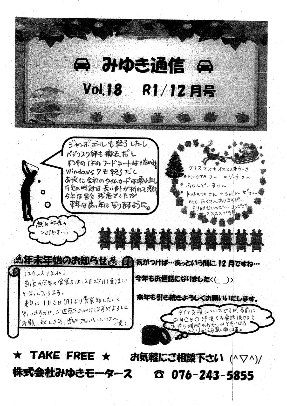 みゆき通信vol.18 12月号