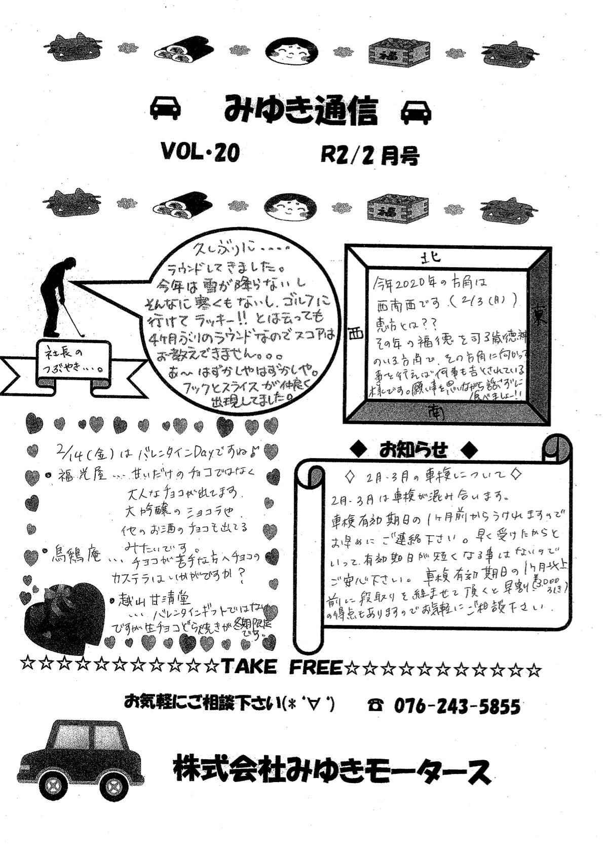 みゆき通信vol.20 2月号