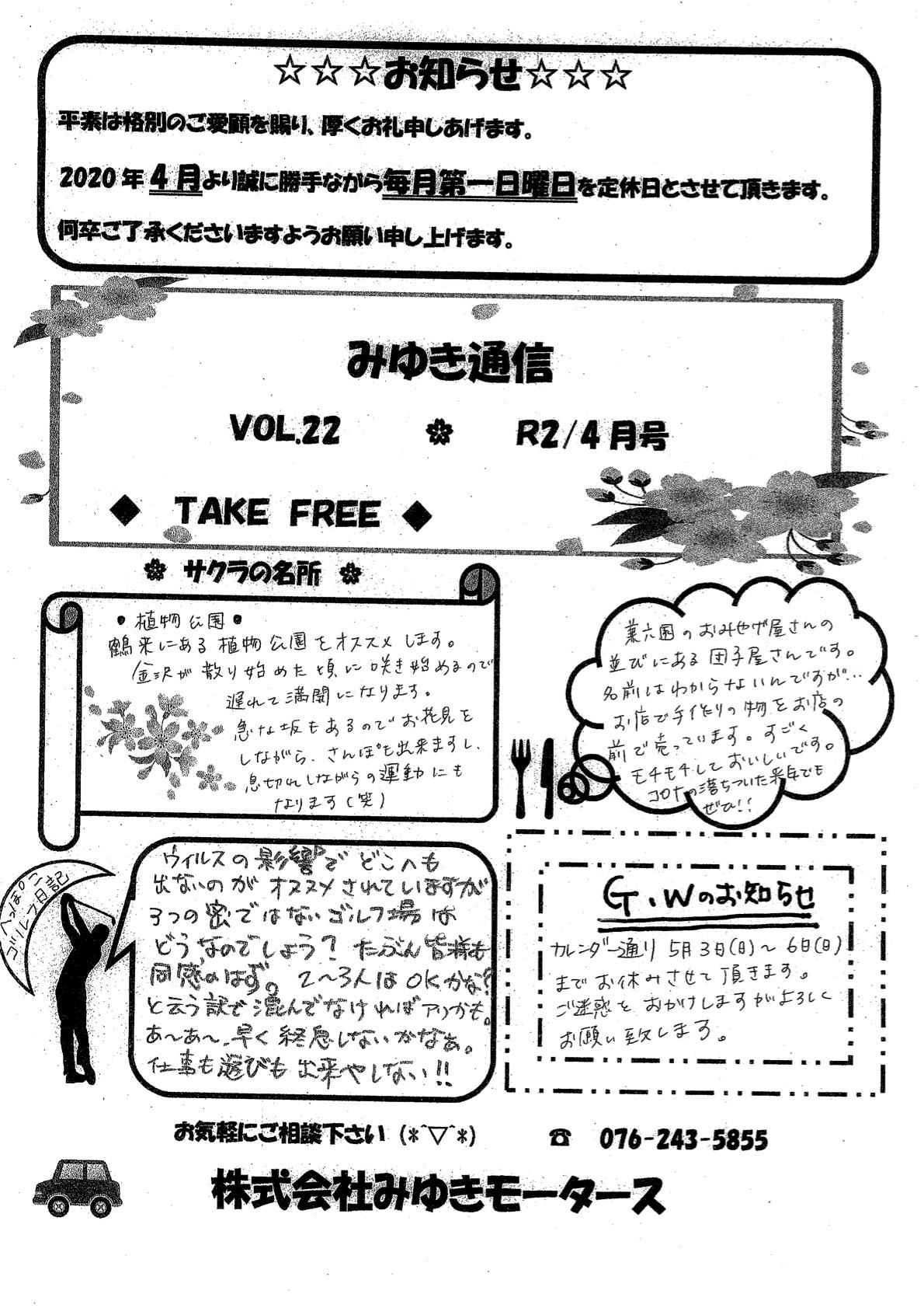 みゆき通信vol.22 4月号