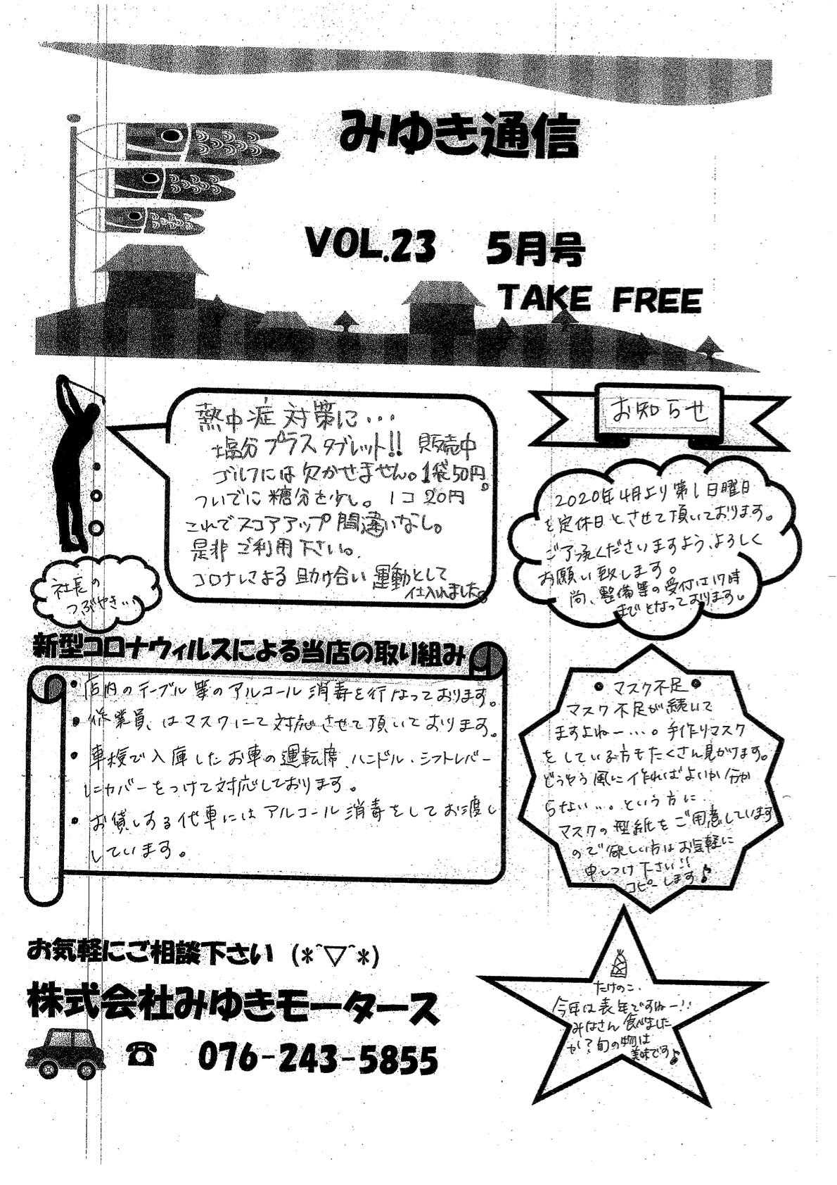 みゆき通信vol.23 5月号