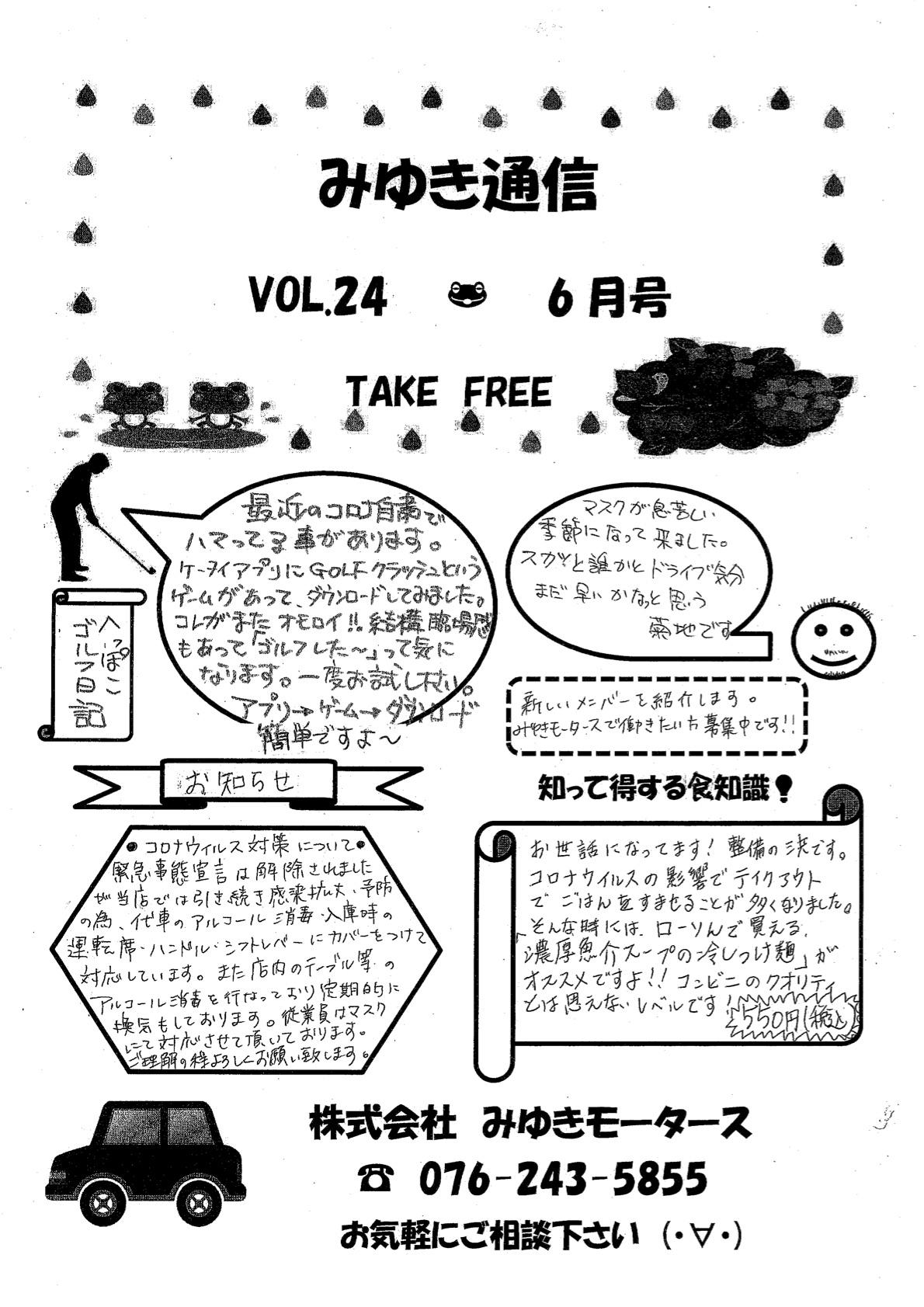 みゆき通信vol.24 6月号
