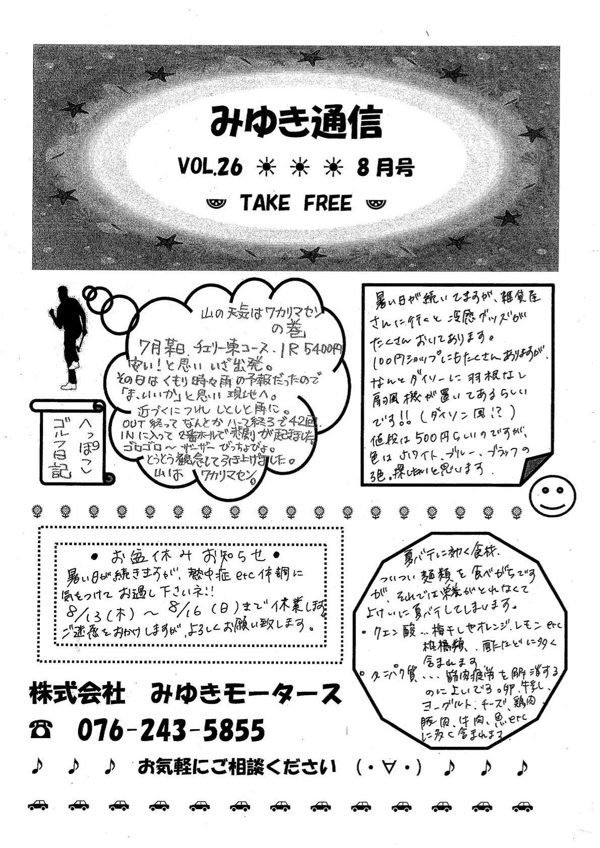 みゆき通信vol.26 8月号