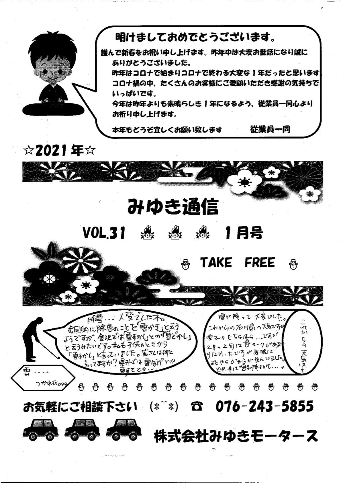 みゆき通信vol.31 1月号