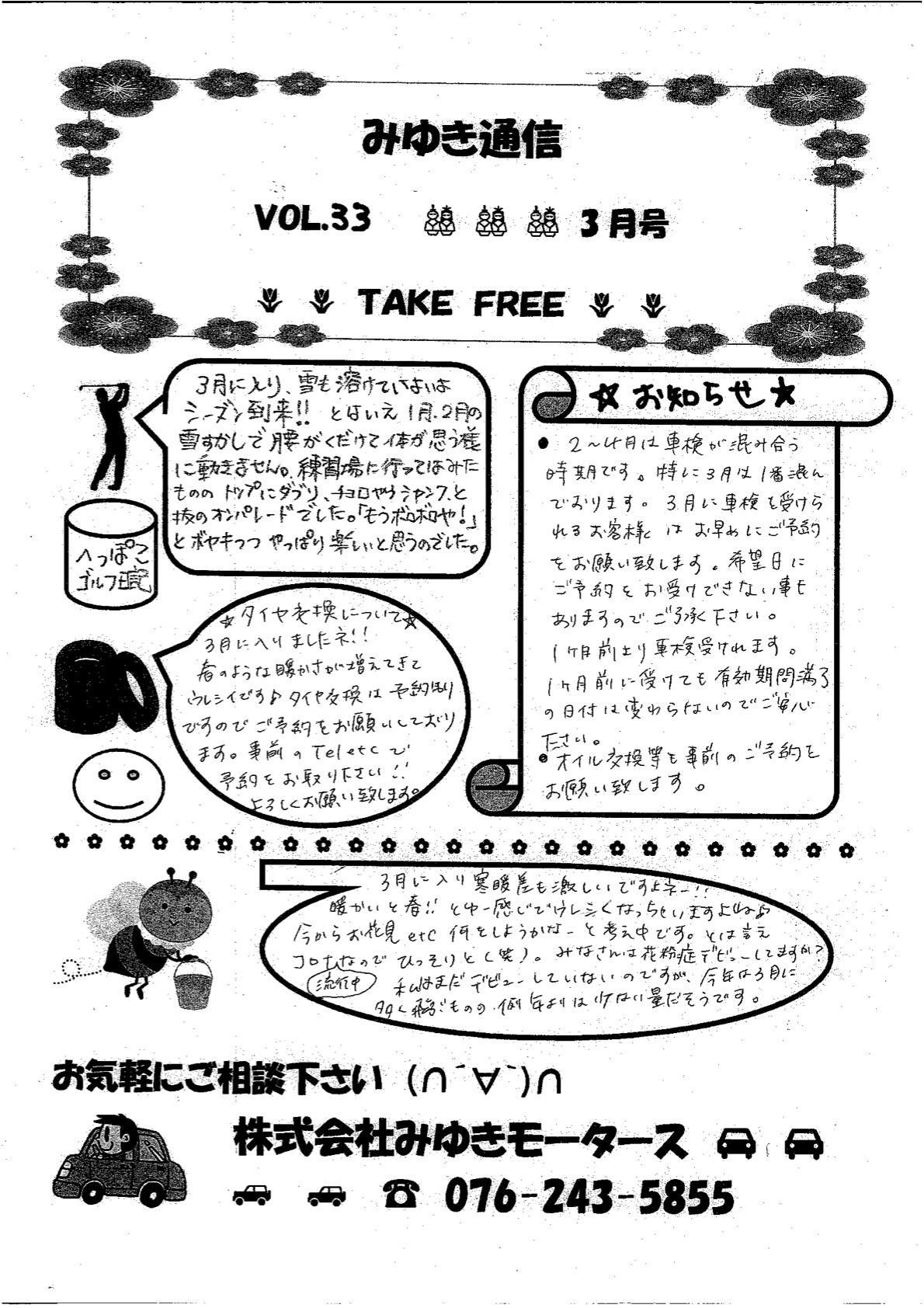 みゆき通信vol.33 3月号